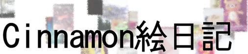 Cinnamon絵日記