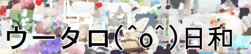 ウータロ(^o^)日和